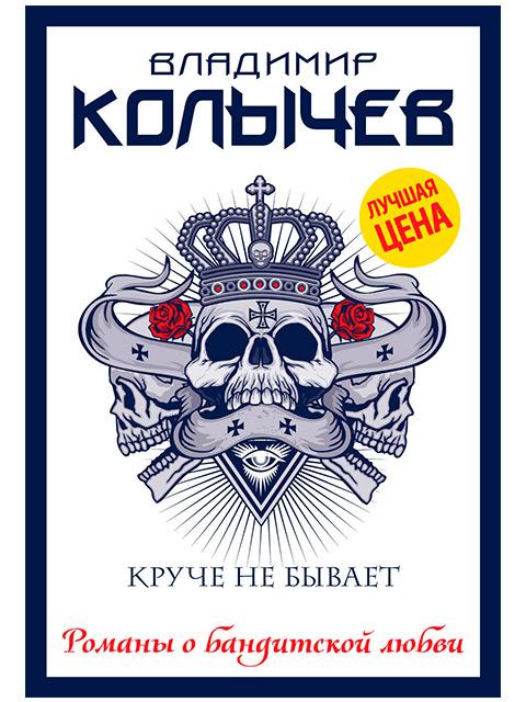 Круче не бывает   Колычев Владимир / Эксмо / книга А6 (16 +)  /ОД.С./
