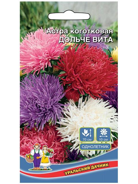 Астра Дольче Вита, коготковая, 0,3г, ц/п, Уральский дачник