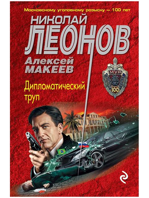 """Книга А6 Леонов Н., Макеев А. """"Дипломатический труп"""" Эксмо, мягкая обложка"""
