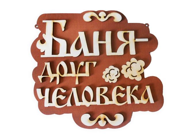 """Табличка для бани №19 """"Баня друг человека"""" 24х22см"""