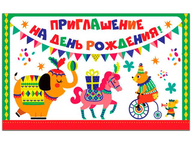 Приглашение на День Рождения!, 70х110 мм, детское
