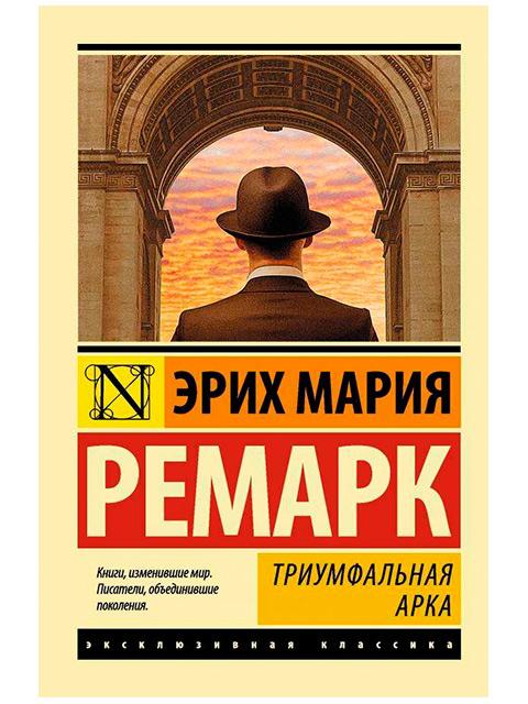 """Книга А6 Эрих Мария Ремарк """"Эксклюзивная классика: Триумфальная арка"""" АСТ, мягкая обложка"""