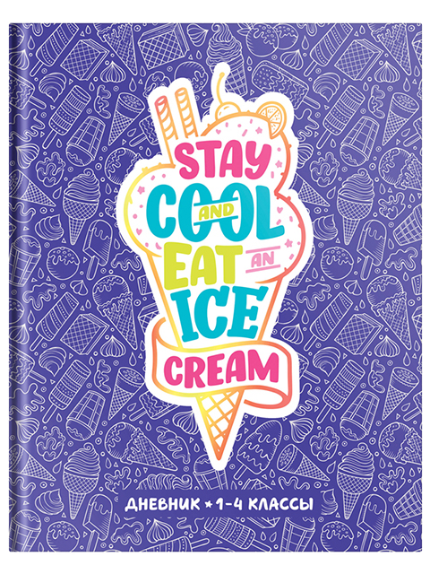 """Дневник для младших классов ArTSpace """"Стиль. Ice cream"""" твердый, матовая ламинация, выборочный лак"""