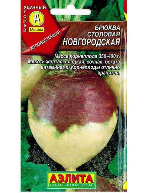 Брюква Новгородская ц/п 0,5г
