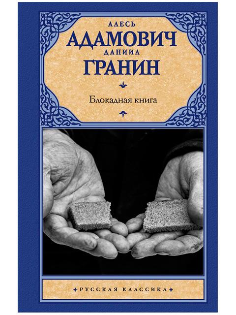 Блокадная книга | Адамович А. Гранин Д. / АСТ / книга А5 (16 +)  /НП.И./