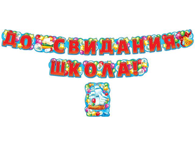 "Гирлянда ""До свидания, школа!"" 3 м (из 3-х частей)"