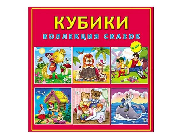 """Кубики Рыжий кот """"Коллекция сказок"""" 9 шт пластиковые"""