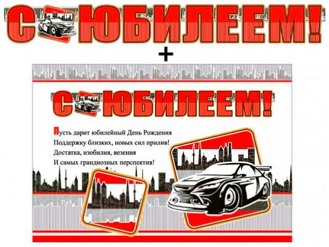 "Гирлянда+плакат А3 ""С Юбилеем!"" (автомобиль)"