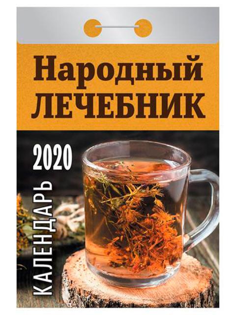 """Календарь 2020 отрывной Атберг """"Народный лечебник"""""""