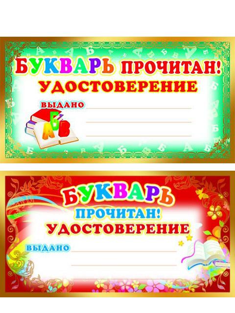 """Удостоверение """"Букварь прочитан!"""" 11х20 см, красный"""