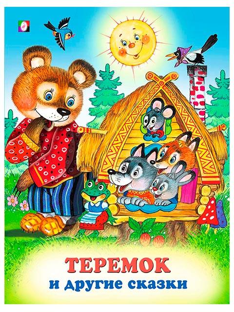 Теремок и другие сказки / Фламинго / книга А4 (0 +)  /ДЛ.М./