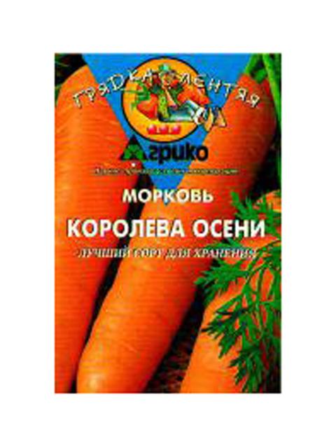 Морковь драже Королева осени  300 шук.