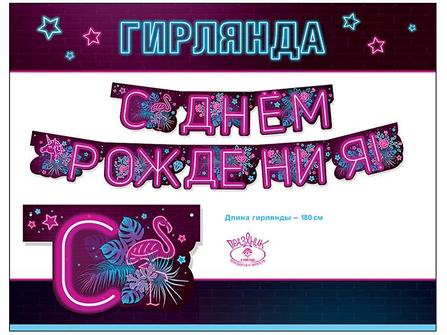 """Гирлянда """"С Днем Рождения!"""" 180 см (неоновый фламинго)"""