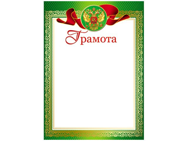Грамота А4 с Российской символикой (зеленая рамка)