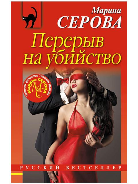 """Книга А6 Серова Марина """"Перерыв на убийство"""" Эксмо, мягкая обложка"""
