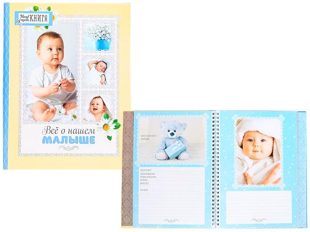 """Книга воспоминаний А5+ (смешбук) """"Все о нашем малыше"""" 23 листа"""