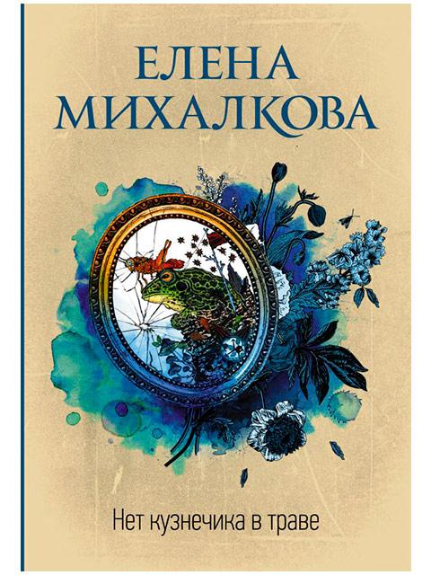 """Книга А6 Михалкова Е. """"Нет кузнечика в траве"""" АСТ, мягкая обложка"""
