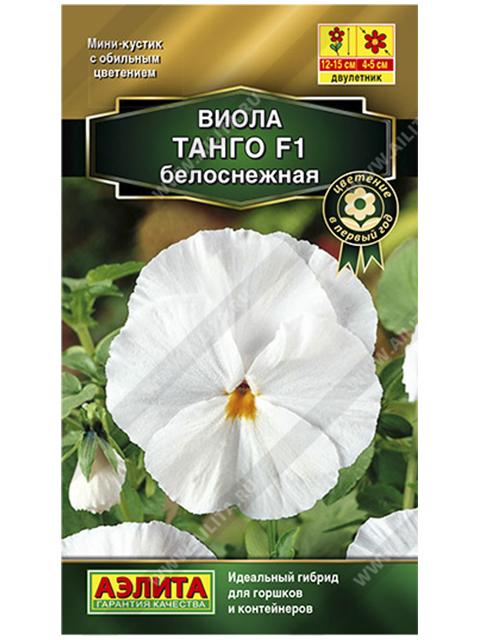 Виола Танго F1 белоснежная, 0,04г, ц/п
