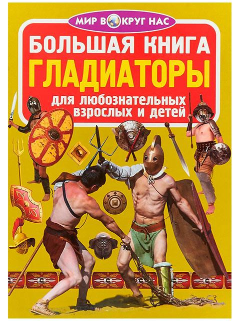 Гладиаторы | Большая книга / Кристалл Бук / книга  (6 +)  /ДЛ.Э./