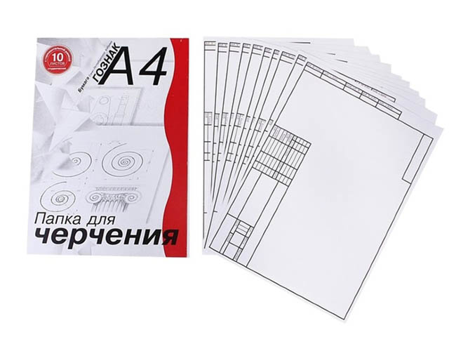 Папка для черчения А4 10 листов Гознак 180г/м2., рамка + горизонтальный штамп, обложка мелованная(студенческая)