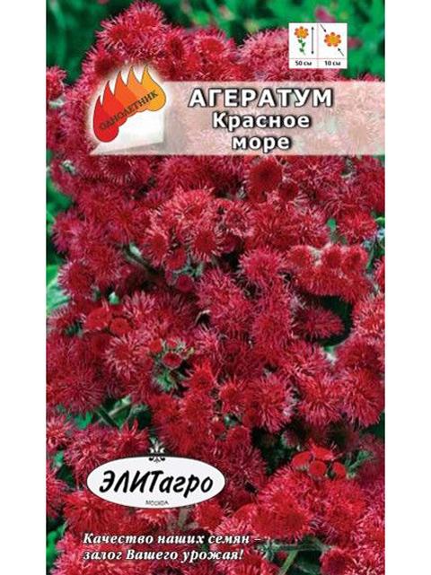 Агератум Красное море F1 ц/п, 0,03 гр.