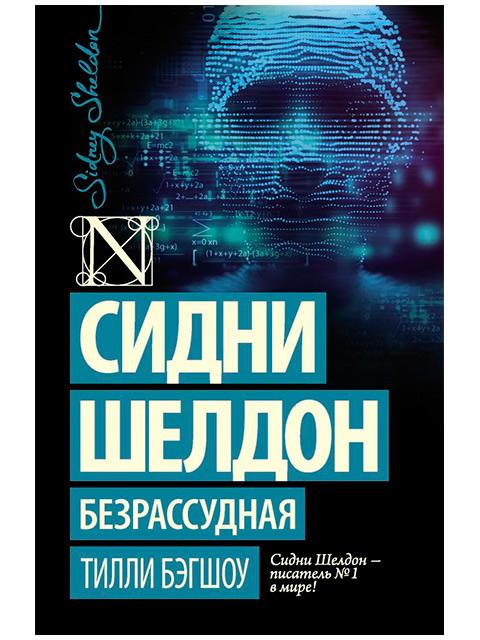 "Книга А5 Сидни Шелдон ""Безрассудная Тилли Бэгшоу"" АСТ, мягкая обложка"