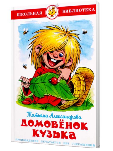 Домовенок Кузька   Школьная библиотека   Т.Александрова / Атберг / книга А5 (6 +)  /ДЛ.М./