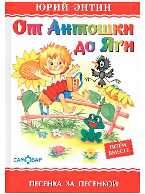 """Книга детская А5 Атберг """"Любимые книги детства. От Антошки до Яги"""" Ю.Энтин"""
