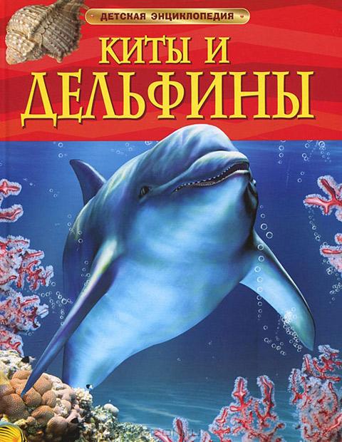 Киты и дельфин   Детская энциклопедия / Росмэн / книга А4 (6 +)  /ДЛ.Э./