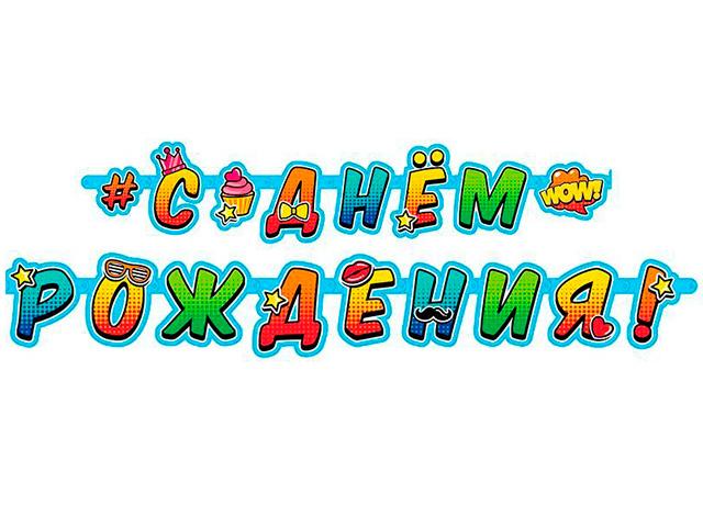 """Гирлянда-буквы """"С Днем Рождения!"""" молодежная 200 см"""