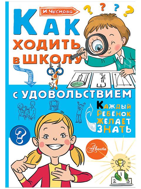 Как ходить в школу с удовольствием | И.Чеснова / АСТ / книга А5 (0 +)  /ПС.Д./