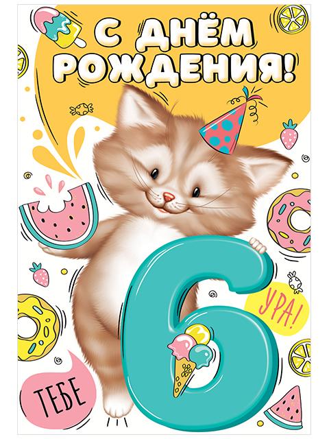 """Открытка А5 """"С Днем рождения! 6 лет"""", с поздравлением"""