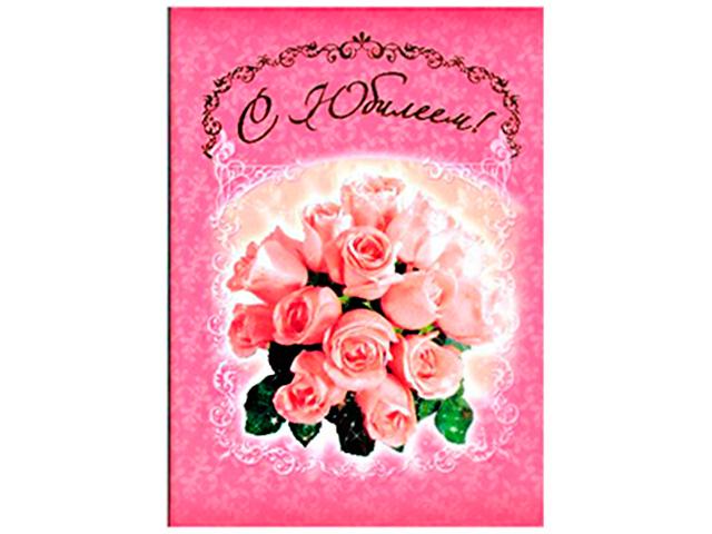 """Папка адресная А4 """"С Юбилеем!"""" розовые розы, ламинированная"""